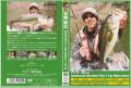 アルバンDVD『青芳智広 ガウラクラフト One More Fish2』