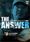 """ヒロ内藤DVD「THE ANSWER """"GAME1:バスの生態学""""」"""