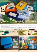 津波ルアーズ 『Penco Storage Container (ペンコ・ストレージ・コンテナー) 』