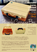 """津波ルアーズ 『 Plugger's Carrying Box Tsunami Lures Limited Edition """"Orange Brick"""" Lot No.3』"""
