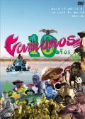 DVD『Vamonos 10 (バモノス10年)』