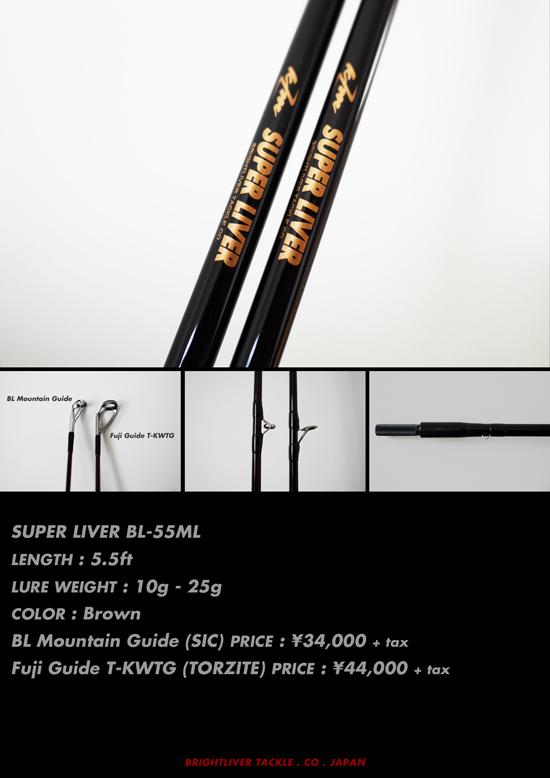 Bright Liver 『SUPER LIVER (スーパーリバー) BL-55ML』