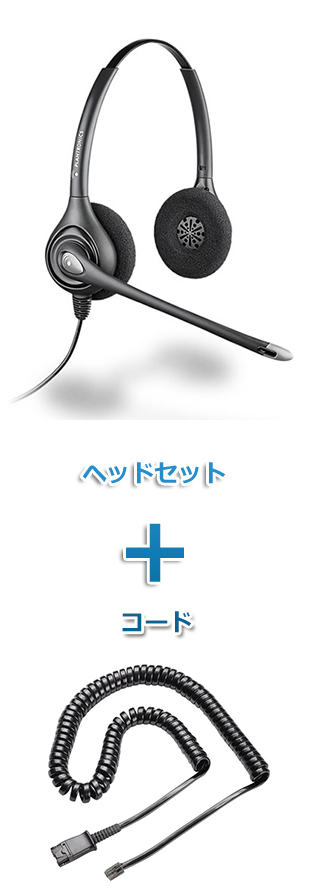 Plantronics(プラントロニクス)ヘッドセット(特定電話機用 HW261N・38099-01 ポラリス反転ケーブルセット)