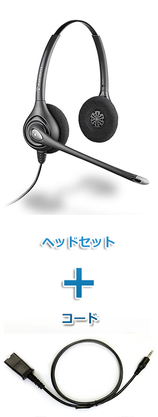 Plantronics(プラントロニクス)ヘッドセット(HW261N・40288-01 携帯電話・PHS接続 3.5mm 3極プラグケーブルセット)