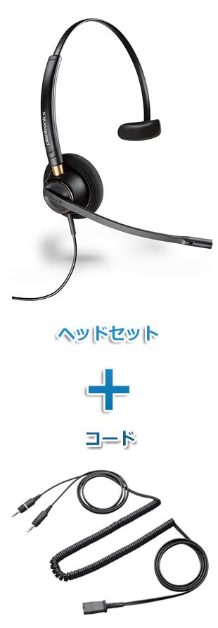 Plantronics(プラントロニクス) HW510-28959-01 ヘッドセット(HW510・PC接続ケーブル 28959-01)