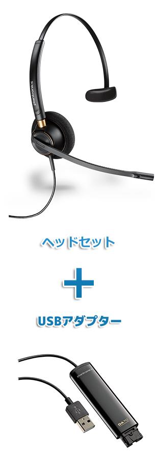 Plantronics(プラントロニクス)ヘッドセット(USB接続 HW510・DA70 USBヘッドセットアダプター)