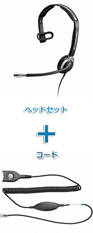 SENNHEISER(ゼンハイザー) CC 510 + CAVA31 ヘッドセット(片耳)と特定電話機接続ケーブルセット商品