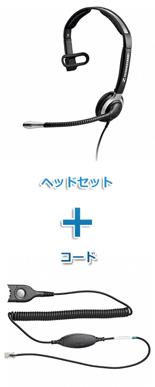SENNHEISER(ゼンハイザー) CC 510 + CHS01 ヘッドセット(片耳)と特定電話機接続ケーブルセット商品