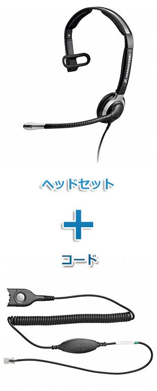 SENNHEISER(ゼンハイザー) CC 510 + CHS24 ヘッドセット(片耳)と特定電話機接続ケーブルセット商品