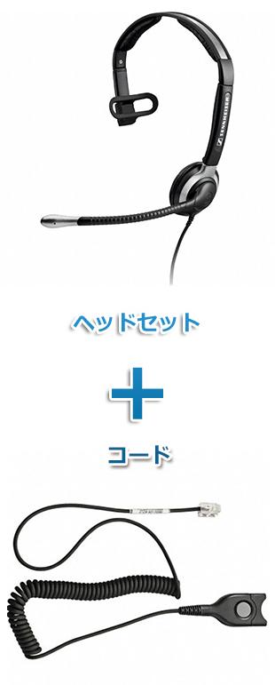 SENNHEISER(ゼンハイザー) CC 510 + CSTD01 ヘッドセット(片耳)と特定電話機接続ケーブルセット商品