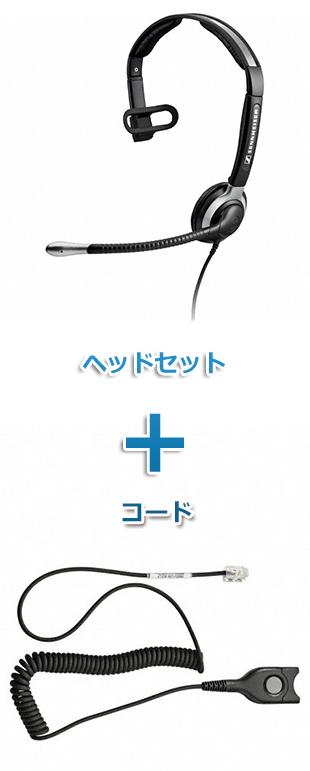 SENNHEISER(ゼンハイザー) CC 510 + CSTD08 ヘッドセット(片耳)と特定電話機接続ケーブルセット商品