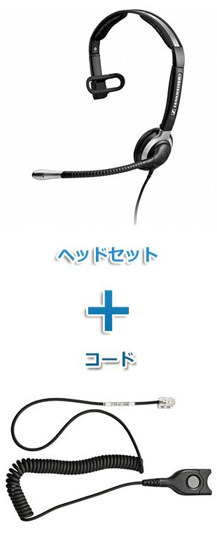 SENNHEISER(ゼンハイザー) CC 510 + CSTD24 ヘッドセット(片耳)と特定電話機接続ケーブルセット商品