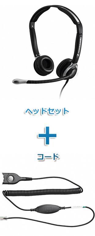 SENNHEISER(ゼンハイザー) CC 520 + CAVA31 ヘッドセット(両耳)と特定電話機接続ケーブルセット商品