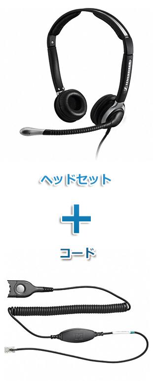 SENNHEISER(ゼンハイザー) CC 520 + CHS01 ヘッドセット(両耳)と特定電話機接続ケーブルセット商品