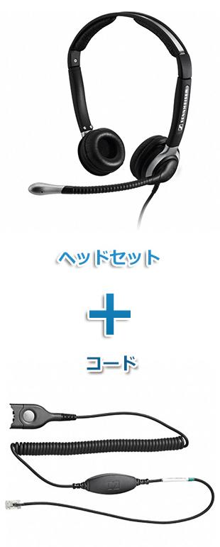SENNHEISER(ゼンハイザー) CC 520 + CHS24 ヘッドセット(両耳)と特定電話機接続ケーブルセット商品
