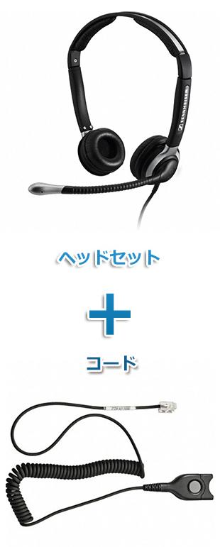 SENNHEISER(ゼンハイザー) CC 520 + CSTD01 ヘッドセット(両耳)と特定電話機接続ケーブルセット商品