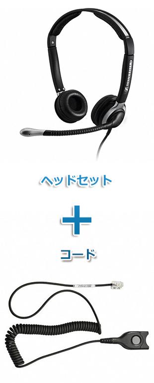 SENNHEISER(ゼンハイザー) CC 520 + CSTD08 ヘッドセット(両耳)と特定電話機接続ケーブルセット商品