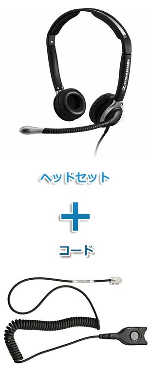 SENNHEISER(ゼンハイザー) CC 520 + CSTD24 ヘッドセット(両耳)と特定電話機接続ケーブルセット商品