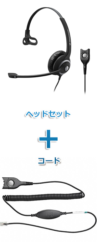 SENNHEISER(ゼンハイザー) SC 232 + CAVA31 ヘッドセット(片耳)と特定電話機接続ケーブルセット商品