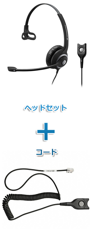 SENNHEISER(ゼンハイザー) SC 232 + CSTD01 ヘッドセット(片耳)と特定電話機接続ケーブルセット商品