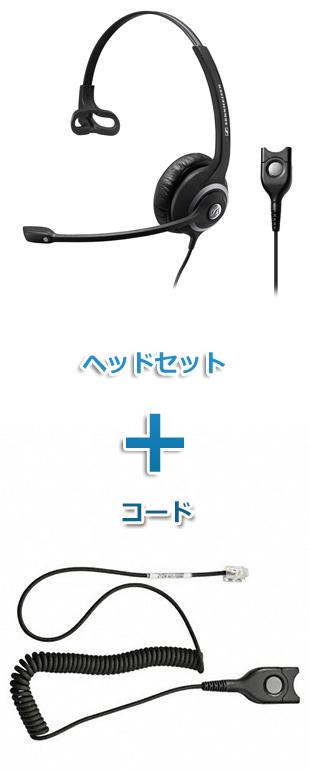 SENNHEISER(ゼンハイザー) SC 232 + CSTD08 ヘッドセット(片耳)と特定電話機接続ケーブルセット商品