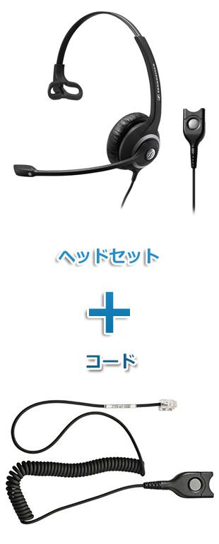 SENNHEISER(ゼンハイザー) SC 232 + CSTD24 ヘッドセット(片耳)と特定電話機接続ケーブルセット商品