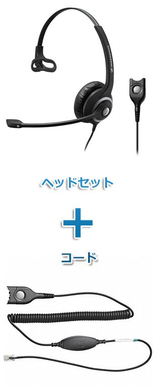 SENNHEISER(ゼンハイザー) SC 238 + CHS24 ヘッドセット(片耳)と特定電話機接続ケーブルセット商品