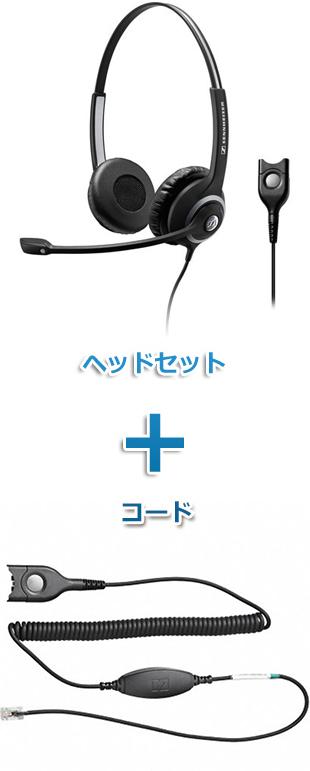 SENNHEISER(ゼンハイザー) SC 262 + CAVA31 ヘッドセット(両耳)と特定電話機接続ケーブルセット商品