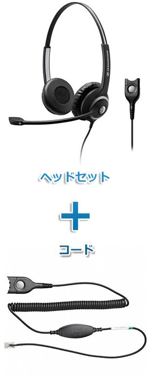 SENNHEISER(ゼンハイザー) SC 262 + CHS01 ヘッドセット(両耳)と特定電話機接続ケーブルセット商品