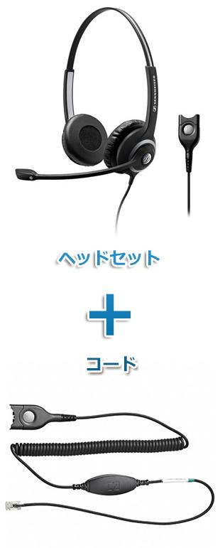 SENNHEISER(ゼンハイザー) SC 262 + CHS24 ヘッドセット(両耳)と特定電話機接続ケーブルセット商品