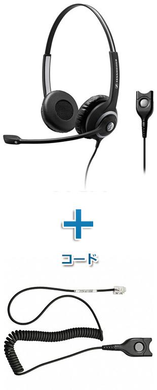 SENNHEISER(ゼンハイザー) SC 262 + CSTD01 ヘッドセット(両耳)と特定電話機接続ケーブルセット商品