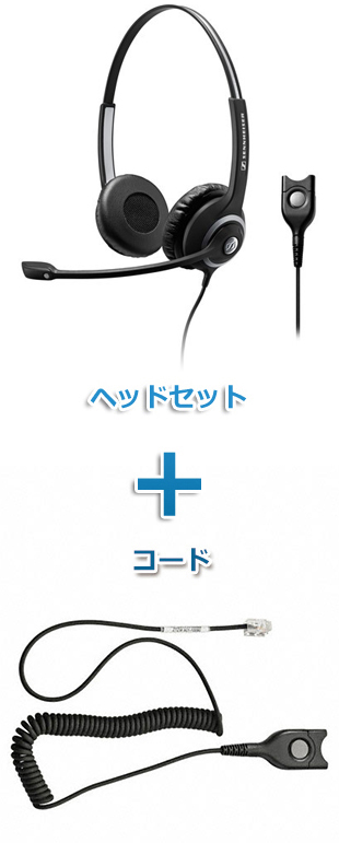 SENNHEISER(ゼンハイザー) SC 262 + CSTD08 ヘッドセット(両耳)と特定電話機接続ケーブルセット商品