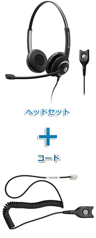 SENNHEISER(ゼンハイザー) SC 262 + CSTD24 ヘッドセット(両耳)と特定電話機接続ケーブルセット商品