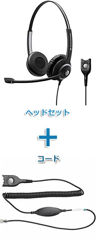 SENNHEISER(ゼンハイザー) SC 268 + CAVA31 ヘッドセット(両耳)と特定電話機接続ケーブルセット商品