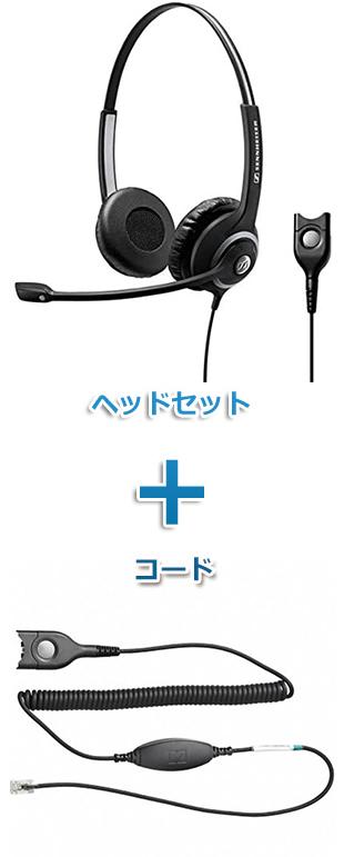 SENNHEISER(ゼンハイザー) SC 268 + CHS01 ヘッドセット(両耳)と特定電話機接続ケーブルセット商品