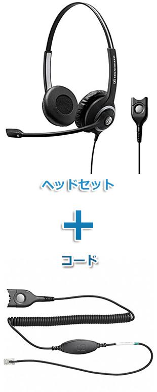 SENNHEISER(ゼンハイザー) SC 268 + CHS24 ヘッドセット(両耳)と特定電話機接続ケーブルセット商品