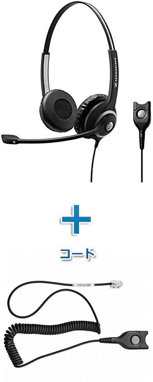 SENNHEISER(ゼンハイザー) SC 268 + CSTD01 ヘッドセット(両耳)と特定電話機接続ケーブルセット商品