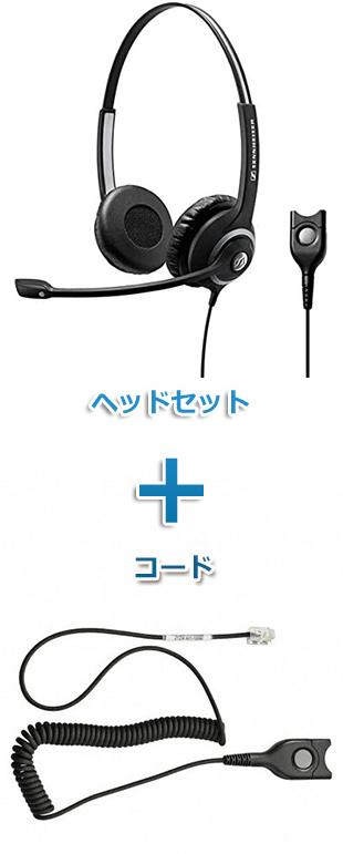 SENNHEISER(ゼンハイザー) SC 268 + CSTD08 ヘッドセット(両耳)と特定電話機接続ケーブルセット商品