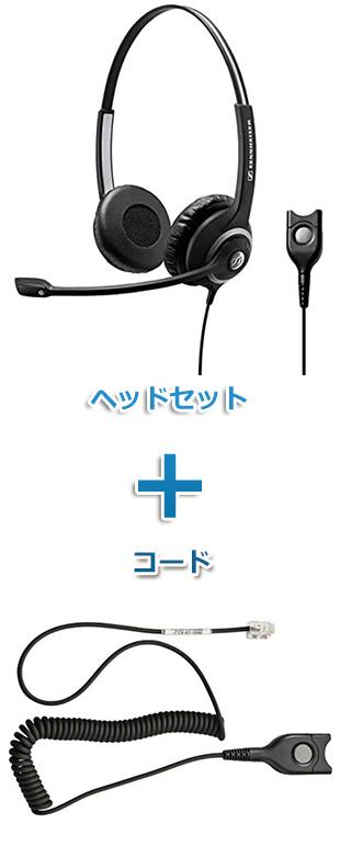 SENNHEISER(ゼンハイザー) SC 268 + CSTD24 ヘッドセット(両耳)と特定電話機接続ケーブルセット商品
