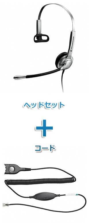 SENNHEISER(ゼンハイザー) SH 330 + CHS01 ヘッドセット(片耳)と特定電話機接続ケーブルセット商品