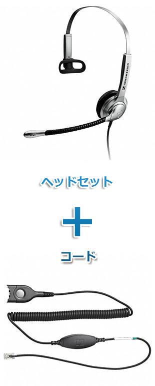 SENNHEISER(ゼンハイザー) SH 330 + CHS24 ヘッドセット(片耳)と特定電話機接続ケーブルセット商品
