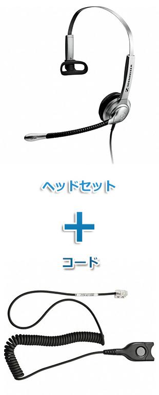 SENNHEISER(ゼンハイザー) SH 330 + CSTD01 ヘッドセット(片耳)と特定電話機接続ケーブルセット商品