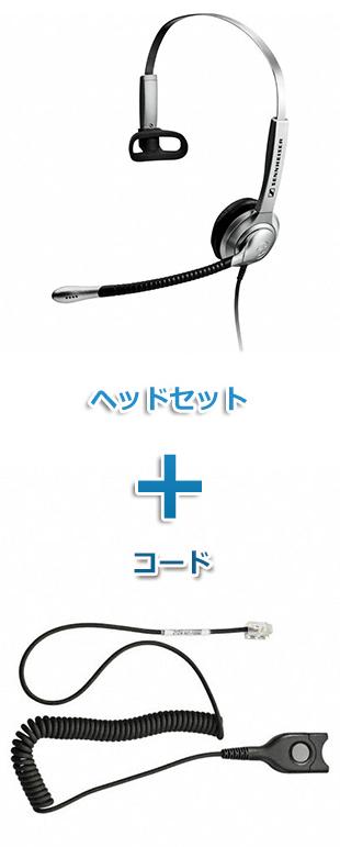 SENNHEISER(ゼンハイザー) SH 330 + CSTD08 ヘッドセット(片耳)と特定電話機接続ケーブルセット商品