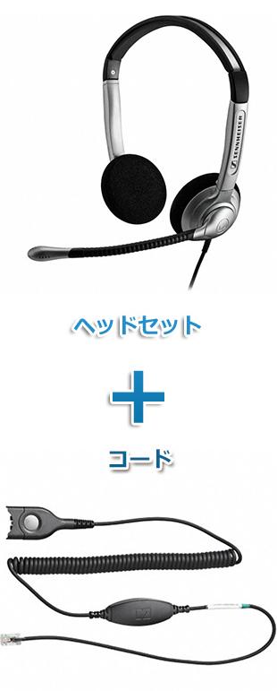 SENNHEISER(ゼンハイザー) SH 350 + CAVA31 ヘッドセット(両耳)と特定電話機接続ケーブルセット商品
