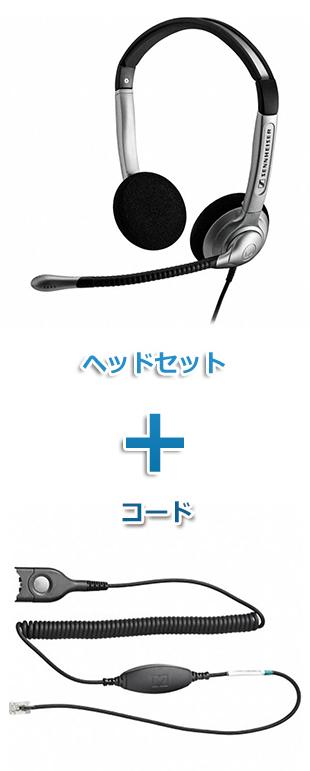 SENNHEISER(ゼンハイザー) SH 350 + CHS01 ヘッドセット(両耳)と特定電話機接続ケーブルセット商品