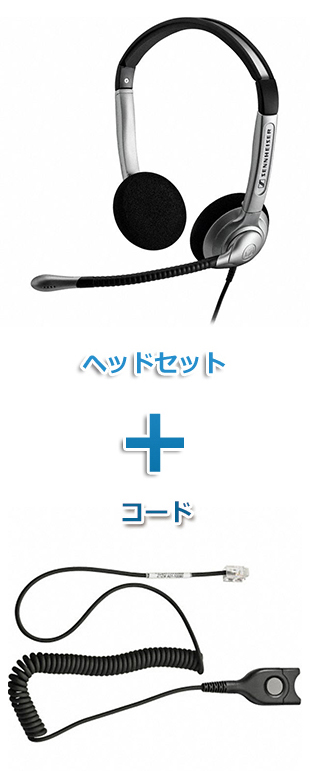 SENNHEISER(ゼンハイザー) SH 350 + CSTD01 ヘッドセット(両耳)と特定電話機接続ケーブルセット商品