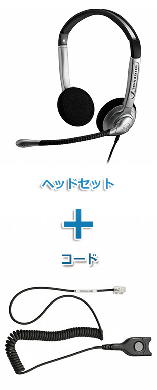 SENNHEISER(ゼンハイザー) SH 350 + CSTD08 ヘッドセット(両耳)と特定電話機接続ケーブルセット商品