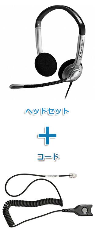 SENNHEISER(ゼンハイザー) SH 350 + CSTD24 ヘッドセット(両耳)と特定電話機接続ケーブルセット商品
