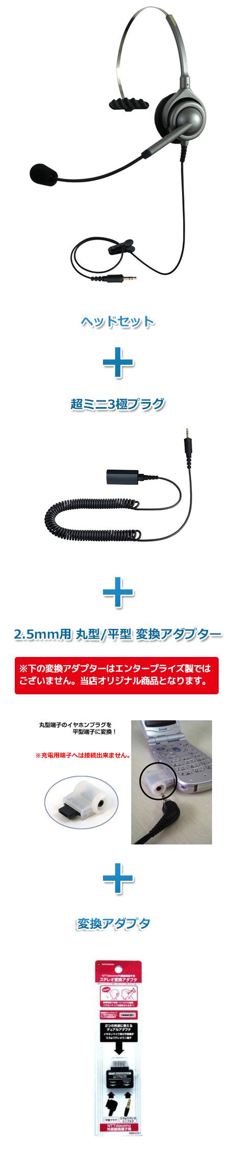 エンタープライズ製(日本製)ヘッドセット(外部接続端子接続 EN-M・M20・VH-0201・RB8VC01)