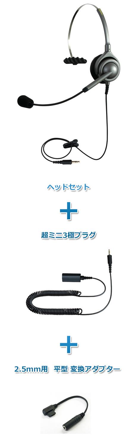 エンタープライズ製(日本製) ヘッドセット【携帯電話・PHS用 平型端子接続】(EN-M・M20・VH-0201FC 超ミニ3極プラグと平型端子変換セット)